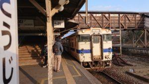 後藤寺駅から乗車