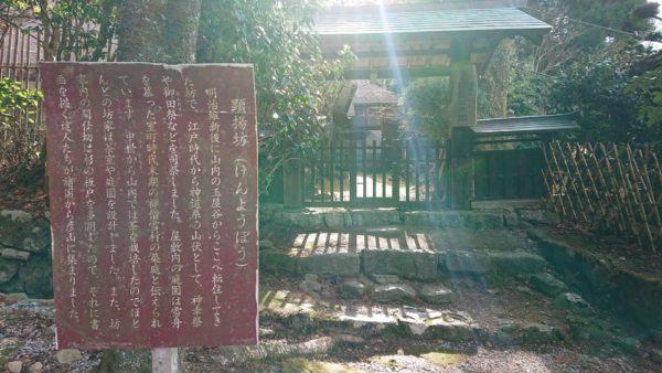 英彦山神宮顕揚坊