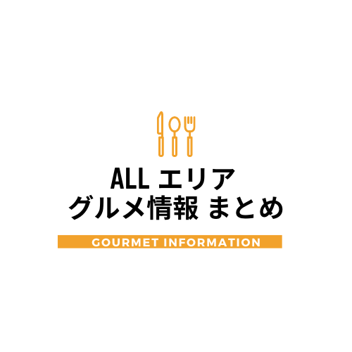ALL AREA グルメ情報